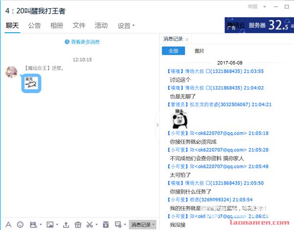 qq游戏中不能聊天_亿万用户携手反QQ诈骗、防止QQ聊天被骗反