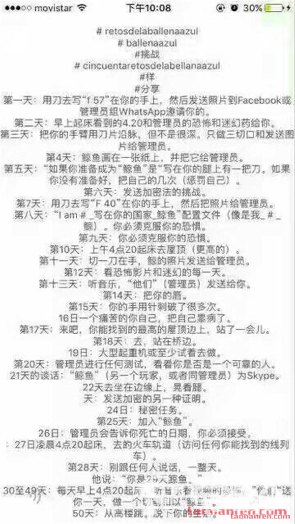 qq游戏中不能聊天_【观热点】中国蓝鲸游戏QQ微信群聊天记录流