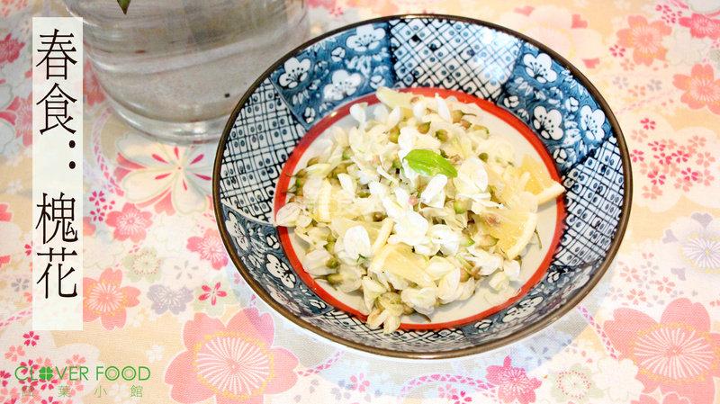 【四叶小厨房】花食:槐花的做法