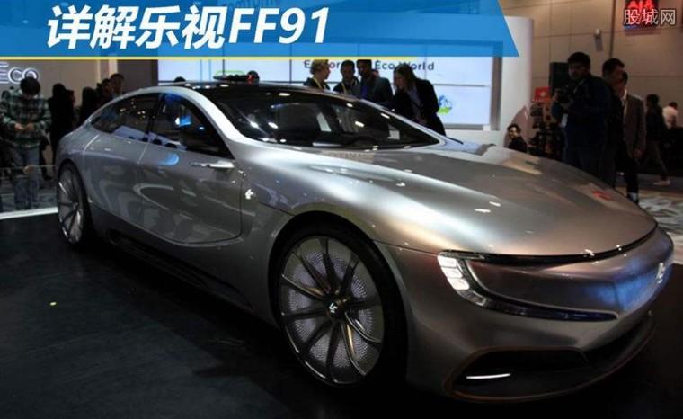 乐视汽车上市时间 乐视汽车ff91价格配置公布高清图片