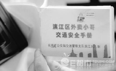"""杭州发放外卖驾照:交通违章可""""弹性受罚"""" 外卖小哥""""持证上路"""""""
