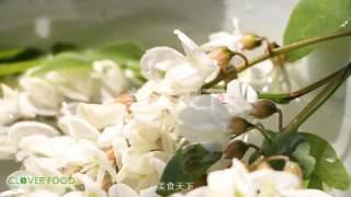 【四叶小厨房】花食:槐花的做法步骤:1