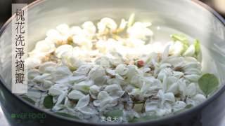 【四叶小厨房】花食:槐花的做法步骤:2